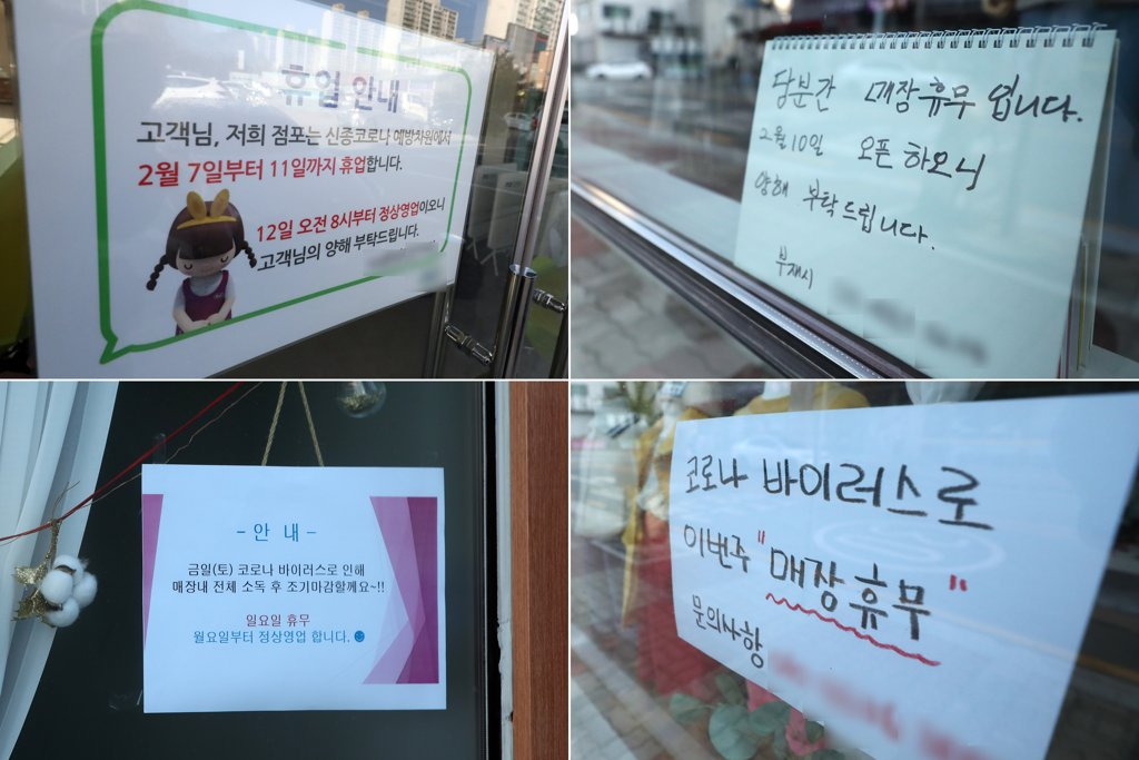 This photo taken Feb. 9, 2020, shows notices posted on doors of stores near the Gwangju 21st Century Hospital, where a confirmed patient of the coronavirus was reported. (Yonhap)