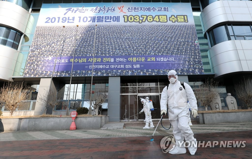 Quarantine officials disinfect the Daegu branch of the Shincheonji Church of Jesus, the Temple of the Tabernacle of the Testimony, on Feb. 20, 2020. (Yonhap)