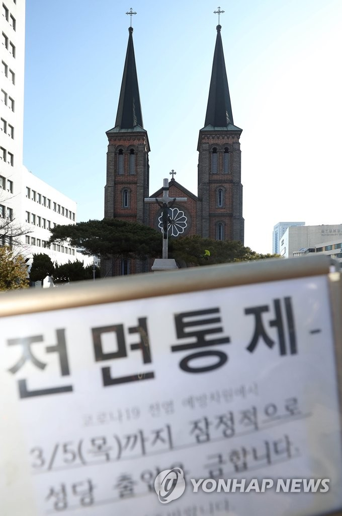 A Catholic church located in Daegu, around 300 kilometers southeast of Seoul, is closed on Feb. 23, 2020, due to the spread of the new coronavirus in the city. (Yonhap)