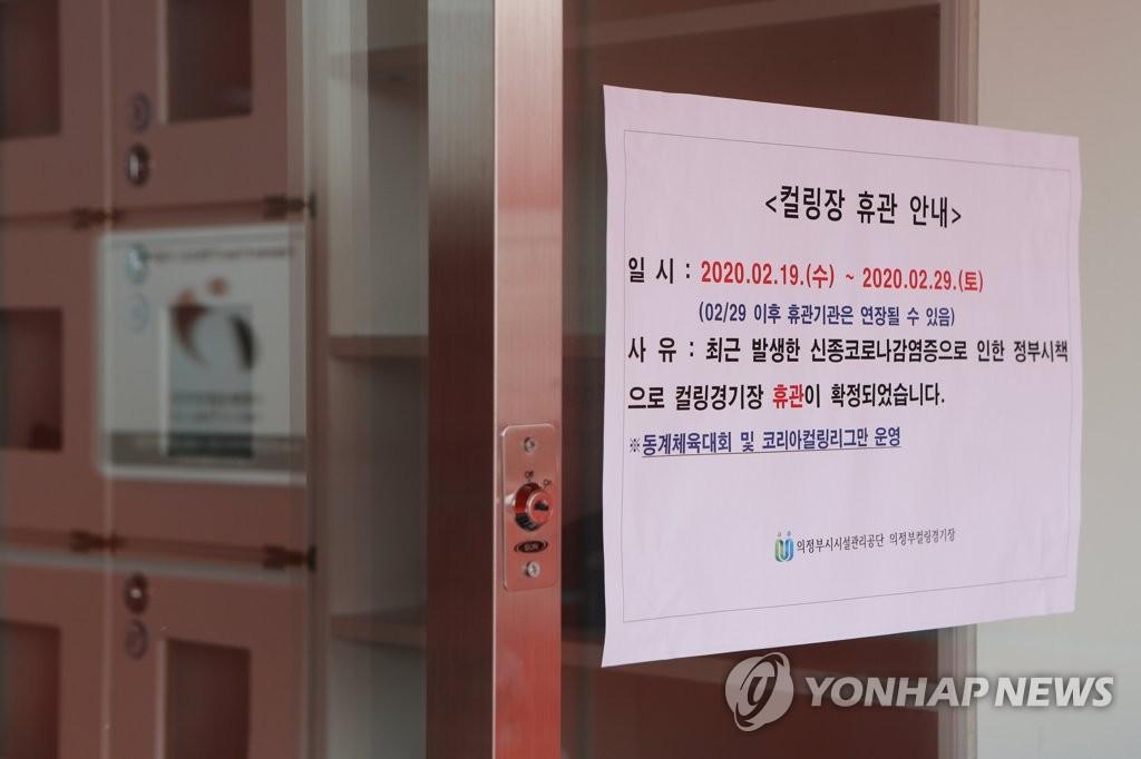 컬링 리그 플레이오프 '무기한 연기'