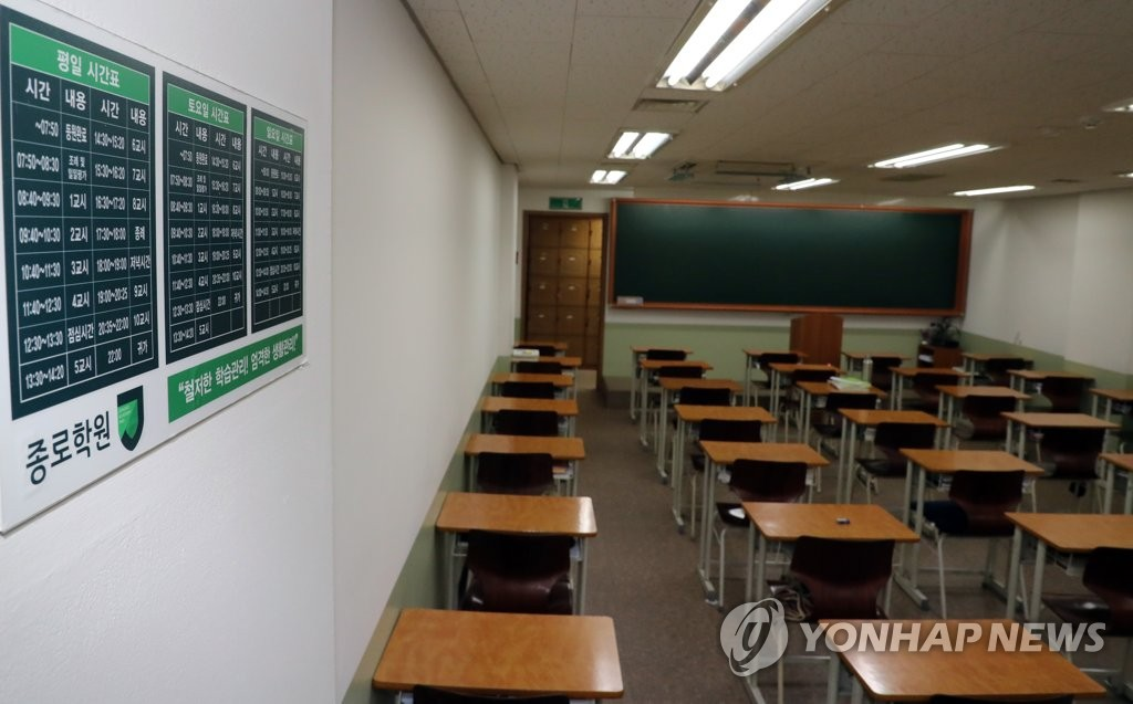 A hagwon for people studying to work in the government in Seoul's Noryangjin neighborhood is empty on Feb. 25, 2020, after classes were suspended due to the coronavirus outbreak. (Yonhap)