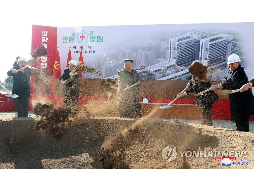 North Korean leader Kim Jong-un (C) attends a groundbreaking ceremony in Pyongyang on March 17, 2020, for the construction of a modern general hospital, in this photo released by the North's official Korean Central News Agency the next day. The planned construction of Pyongyang General Hospital is in time for the 75th founding anniversary this year of the ruling Workers' Party. (For Use Only in the Republic of Korea. No Redistribution) (Yonhap)