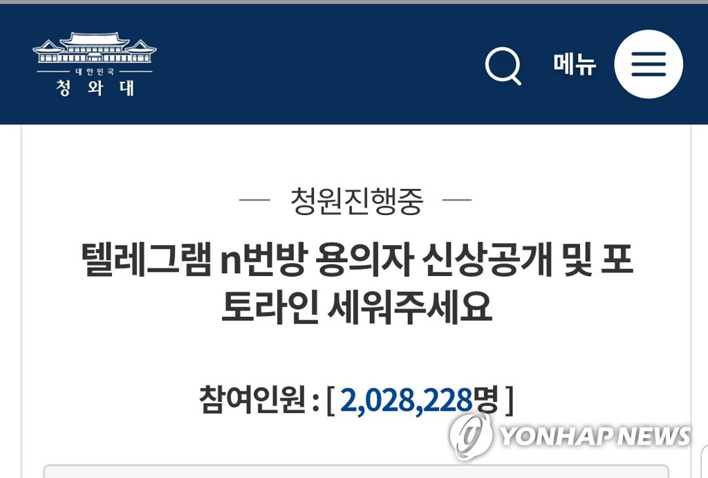 A screenshot captured from an online petition system run by South Korea's presidential office on March 22, 2020, shows that more than 2 million people have signed a petition demanding the government disclose the identity of a man who allegedly ran a sex crime chat room. (PHOTO NOT FOR SALE)(Yonhap)