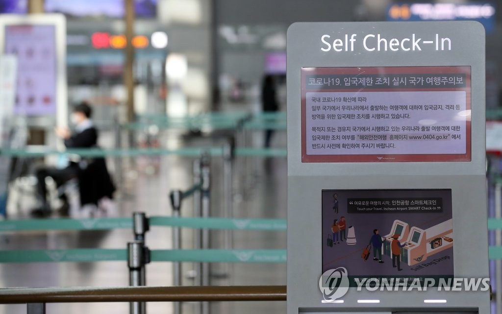 L'avis aux voyageurs affiché à l'aéroport international d'Incheon, le 24 mars 2020. (Photo d'archives Yonhap)