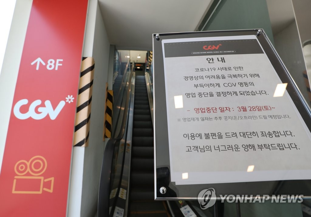 This file photo from March 28, 2020, shows a shuttered CGV theater in Myeongdong, central Seoul. The multiplex chain shuttered 35 locations in the wake of the coronavirus outbreak. (Yonhap)