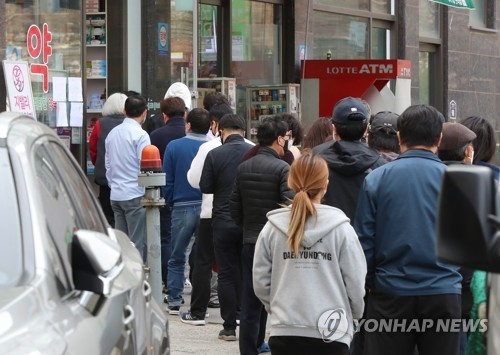 People lines up for masks in western Seoul