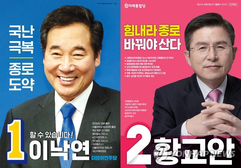 공개된 서울 종로 이낙연-황교안 후보 선거벽보