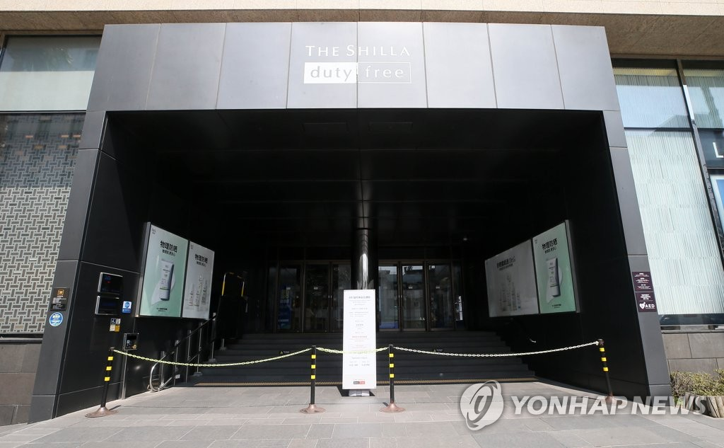 This photo, taken on April 4, 2020, shows the duty-free store of Hotel Shilla on the southern island of Jeju. (Yonhap)