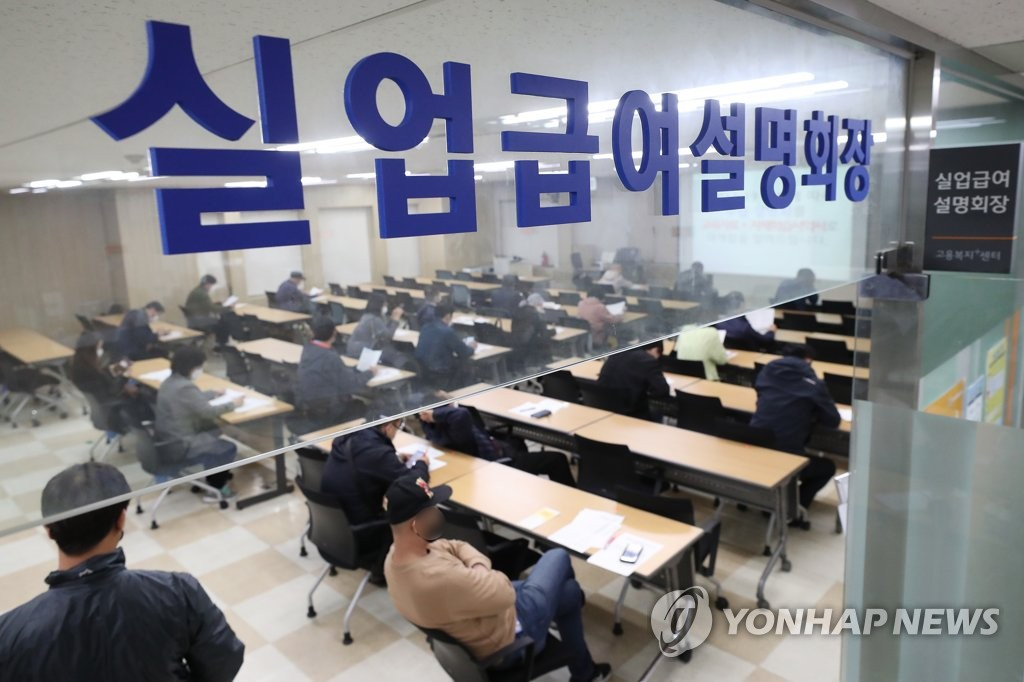 People attend a presentation session at a Seoul office of the labor ministry to learn how to apply for unemployment benefits on April 13, 2020. The government said the country's unemployment benefit payment reached a record high of nearly 900 billion won in March due to a sharp increase in the unemployment rate amid the new coronavirus pandemic. (Yonhap)