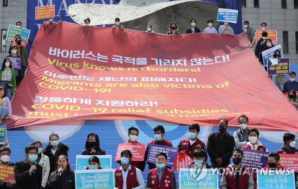 코로나19 사각지대 '이주노동자에게도 평등하게 지원하라'