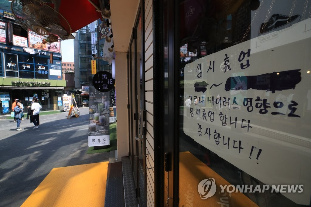 A temporary closure notice is posted at a shop in Myeongdong, one of the most popular shopping areas in Seoul, on April 29, 2020, amid the coronavirus pandemic. (Yonhap)