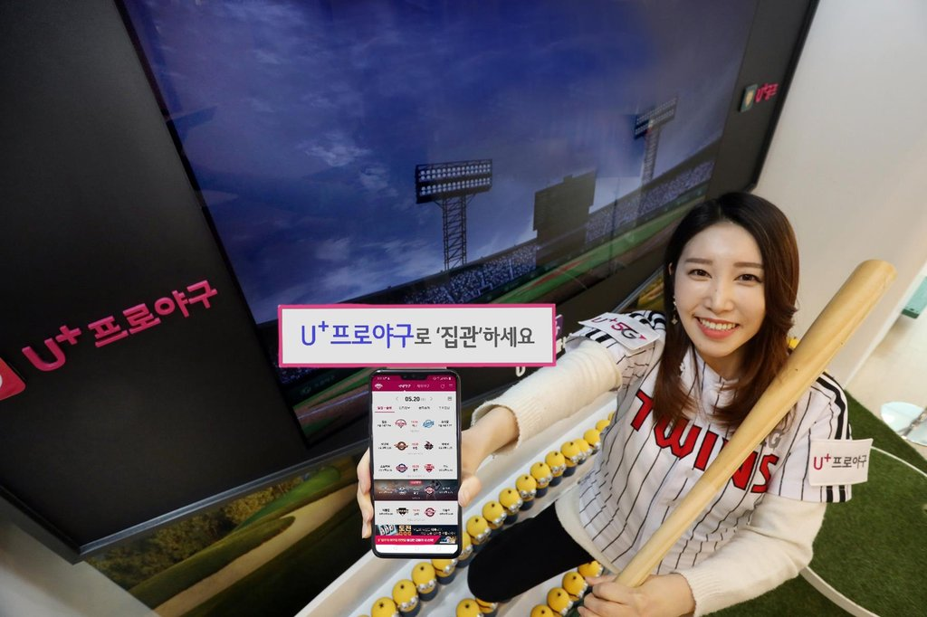This undated photo provided by LG Uplus Corp. shows a model promoting the company's mobile application for the pro baseball league in South Korea. (PHOTO NOT FOR SALE) (Yonhap)