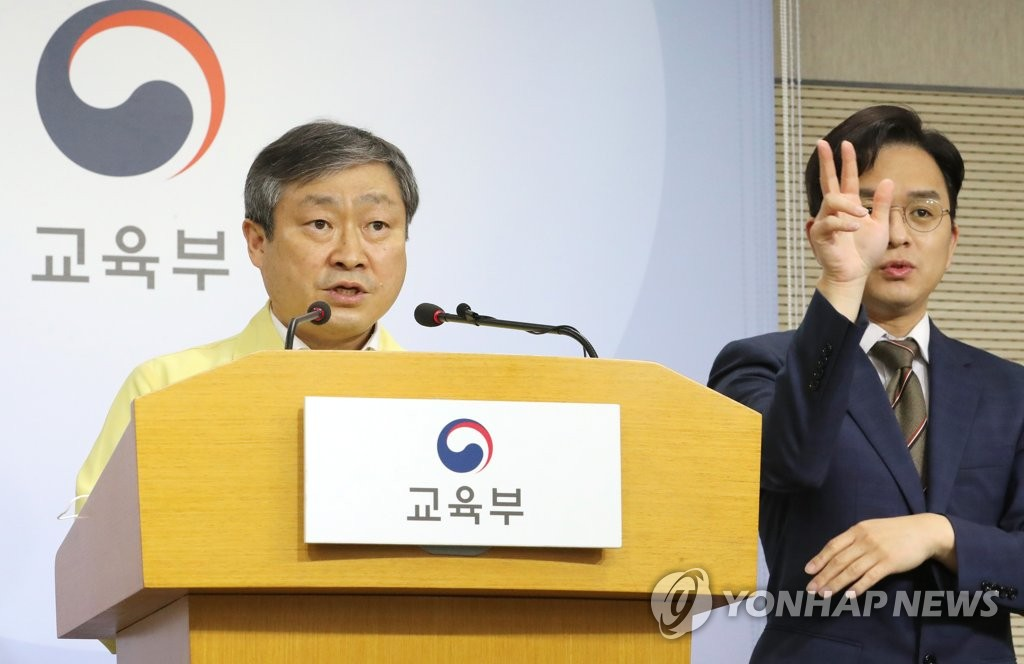 Vice Education Minister Park Baeg-beom speaks at a press briefing at the government complex in Sejong on May 21, 2020. (Yonhap)