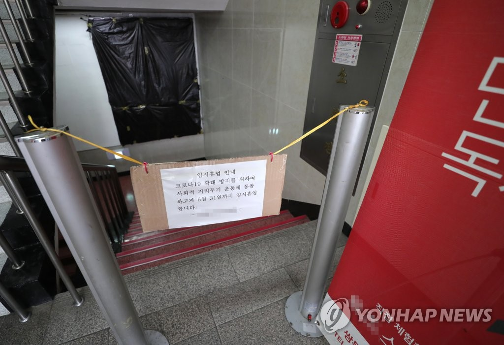 "A notice on business suspension is seen at the entrance of a ""coin noraebang"" in the northeastern Seoul ward of Dobong on May 22, 2020, where infections were reported. (Yonhap)"