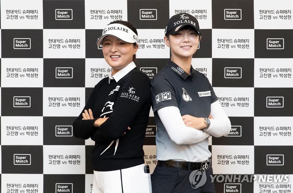 South Korean LPGA stars Ko Jin-young (L) and Park Sung-hyun pose for photos before their charity skins game at the Ocean Course at Sky 72 Golf & Resort in Incheon, 40 kilometers west of Seoul, on May 24, 2020, in this photo provided by Hyundai Card. (PHOTO NOT FOR SALE) (Yonhap)