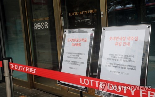 Gov't to permit 2 more downtown duty-free shops in Seoul, Jeju