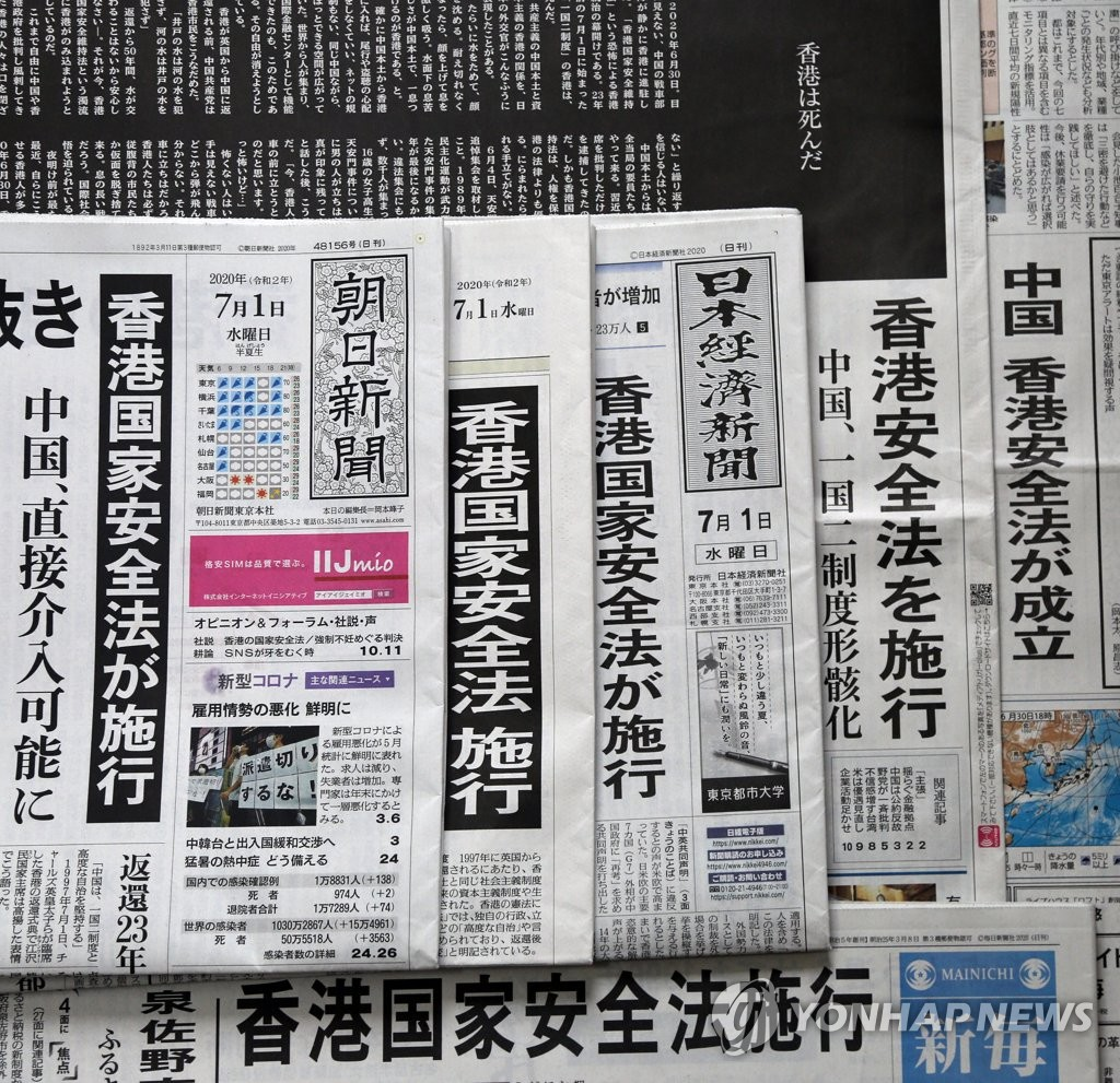 News in Japan on China's enactment of security law for HK