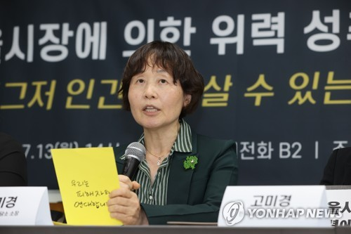 News conference on Seoul mayor's alleged sexual harassment