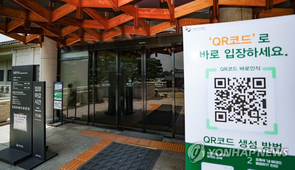 This file photo from July 21, 2020, shows signage displayed in front of the National Palace Museum of Korea directing visitors to log their arrivals through a digital QR code system as part of the museum's measures to prevent the spread of COVID-19. (Yonhap)