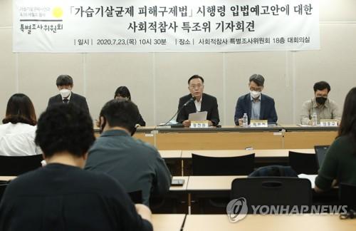 사참위, 가습기살균제 피해구제법 시행령 입법예고안에 대한 기자회견