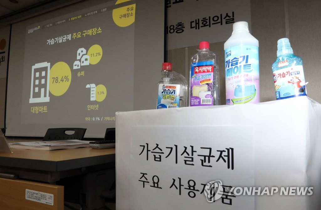 Humidifier sanitizers are displayed at a press conference in central Seoul on July 27, 2020, where investigators from the Special Commission on Social Disaster Investigation announced in detail the scope of the damage from the deadly humidifier sanitizer scandal that broke out in 2011. (Yonhap)