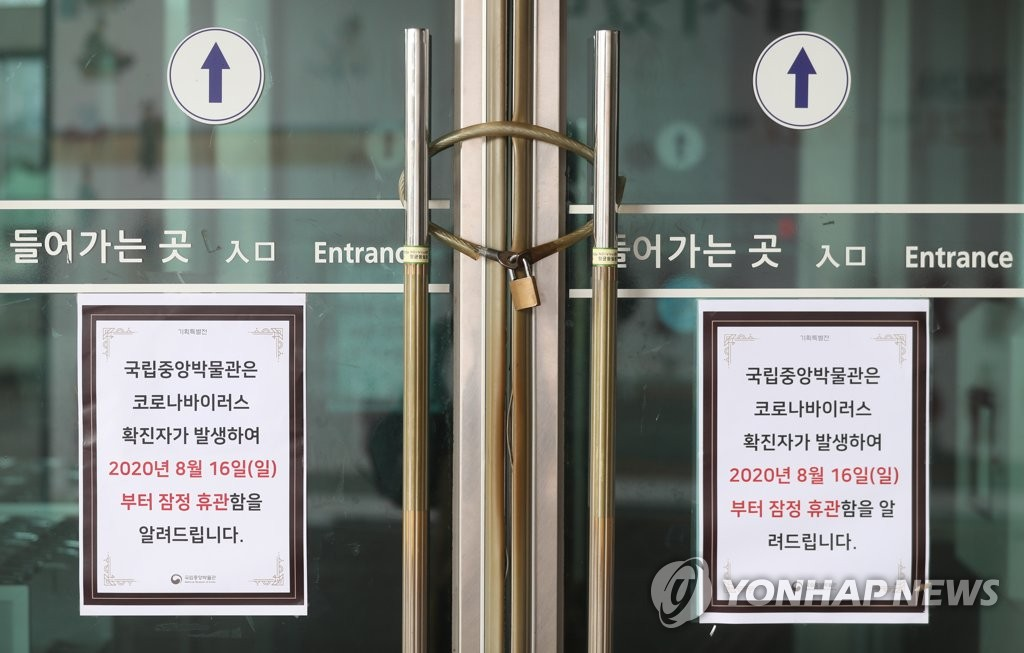 This photo taken on Aug. 18, 2020, shows door signs at the National Museum of Korea in Seoul saying the museum is closed due to the virus patient's visit. (Yonhap)