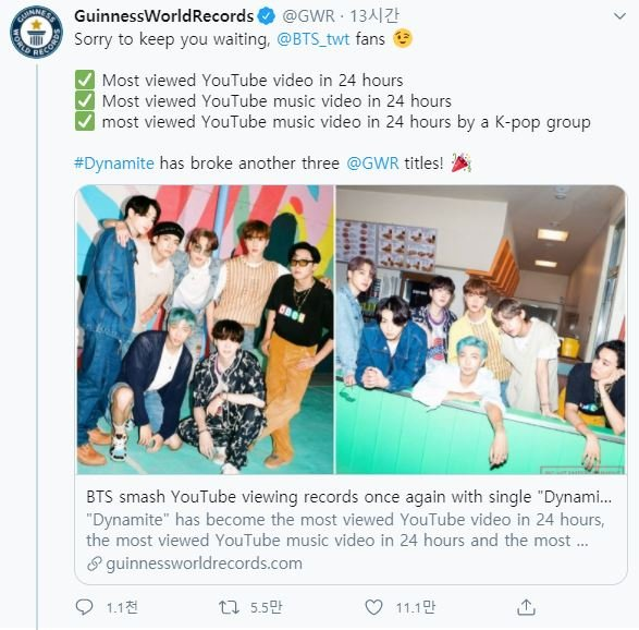 """A screenshot of a Twitter post by the Guinness World Records on Sept. 3, 2020, announcing the news that BTS set three records with the music video for the band's smash-hit single """"Dynamite."""" (PHOTO NOT FOR SALE) (Yonhap)"""