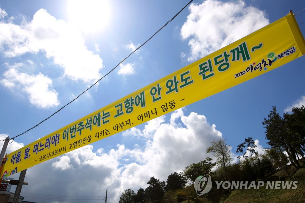 This photo, taken on Sept. 14, 2020, shows a sign that says parents in Boseong County, some 311 kilometers southwest of Seoul, are calling for their children to refrain from visiting their hometown during the upcoming Chuseok fall harvest holiday due to the COVID-19 pandemic. (Yonhap)