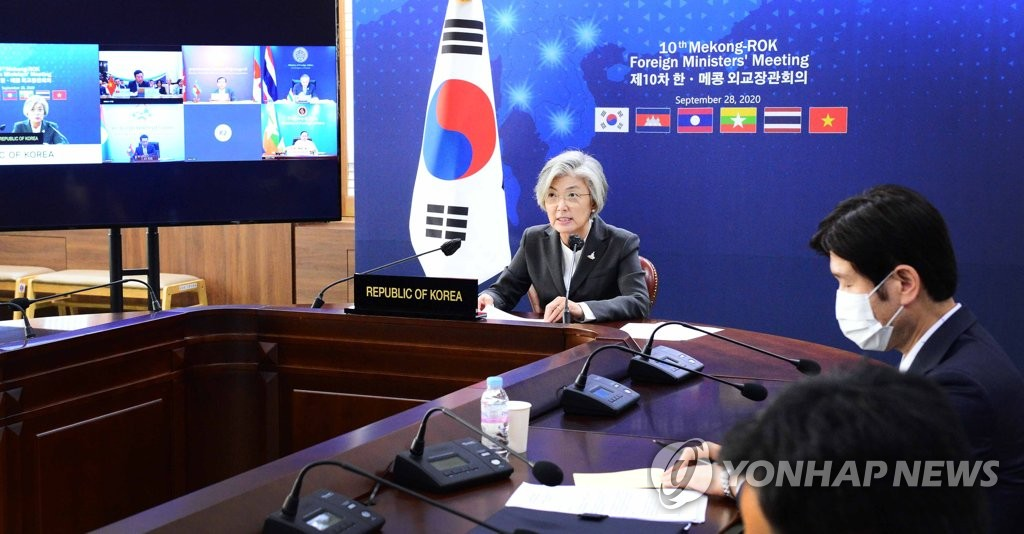 Foreign Minister Kang Kyung-wha speaks during the 10th foreign ministers' meeting of South Korea and the five Mekong River nations via teleconference in Seoul on Sept. 28, 2020, in this photo provided by the ministry. The Mekong River countries are Vietnam, Cambodia, Myanmar, Laos and Thailand. (PHOTO NOT FOR SALE) (Yonhap)