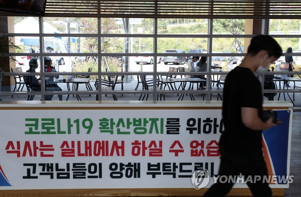 This photo taken on Sept. 29, 2020, shows a sign advising customers at a rest area in Hongcheon County, Gangwon Province, that indoor dining has been banned as a precaution against COVID-19. (Yonhap)