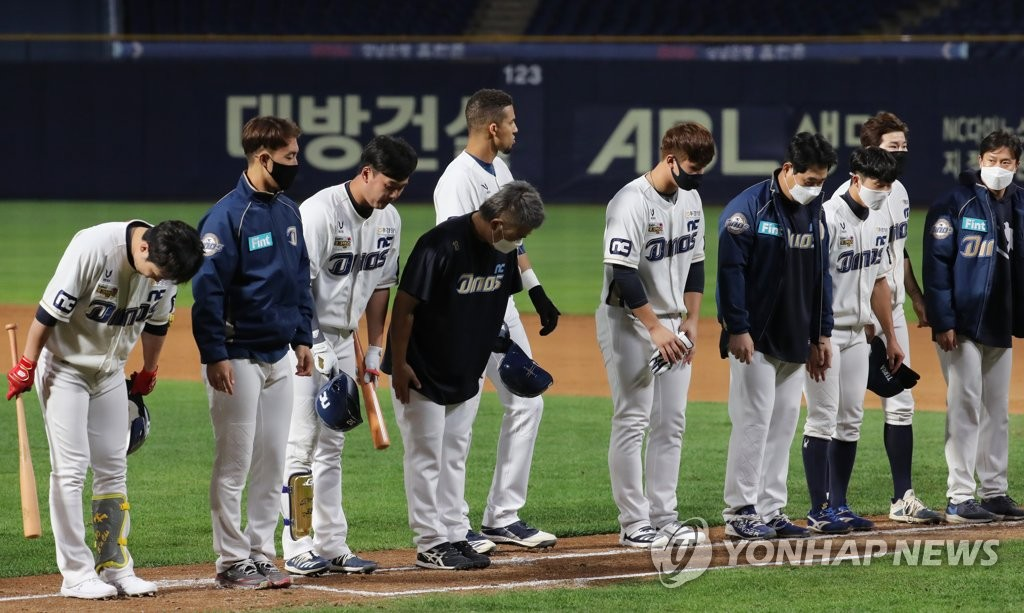 Members of the NC Dinos take a bow in front of their fans at Changwon NC Park in Changwon, 400 kilometers southeast of Seoul, after losing to the Kia Tigers 11-9 in a Korea Baseball Organization regular season game on Oct. 13, 2020. (Yonhap)