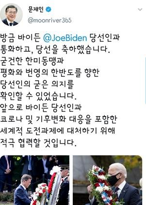 A screenshot of South Korean President Moon Jae-in's social media post on Nov. 12, 2020, describing his telephone conversation with U.S. President-elect Joe Biden. (PHOTO NOT FOR SALE) (Yonhap)