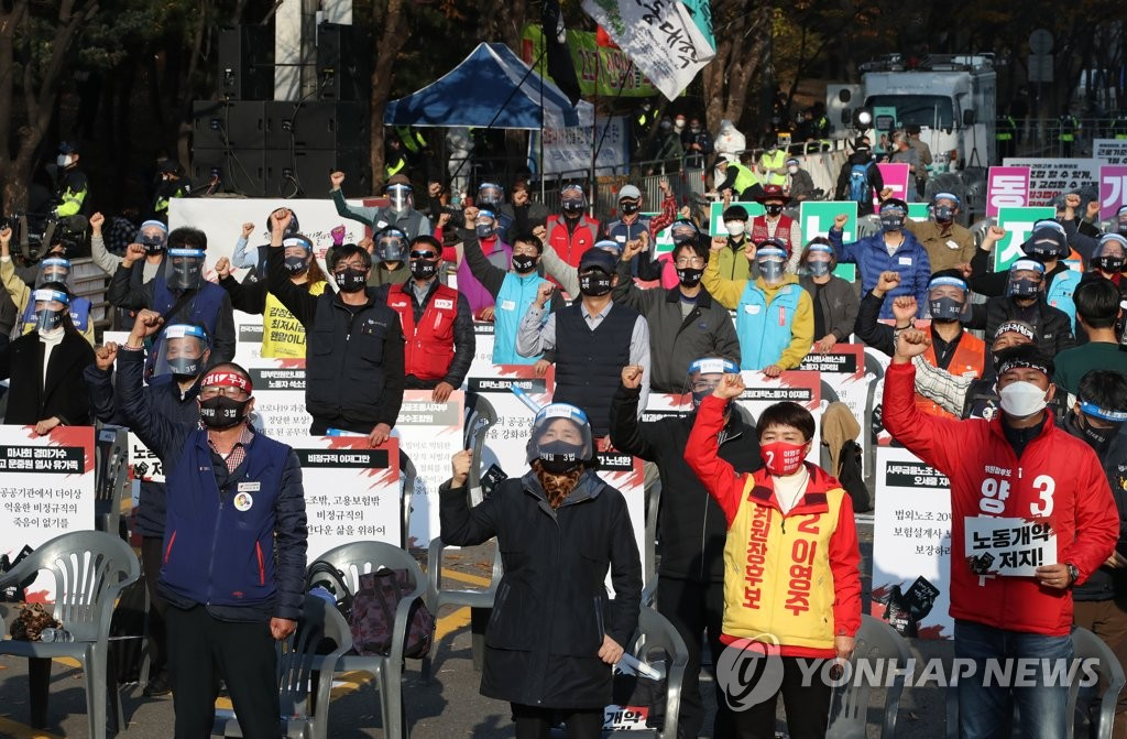 The file photo taken Nov. 14, 2020, shows participants chanting slogans during a rally organized by the Korean Confederation of Trade Unions in Yeouido, southern Seoul. (Yonhap)