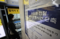 (LEAD) Seoul orders closure of stores, theaters, internet cafes after 9 p.m.