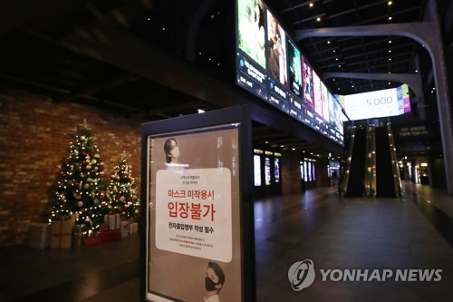 S. Korea's three major multiplexes post nearly 70 pct sales plunge in 2020