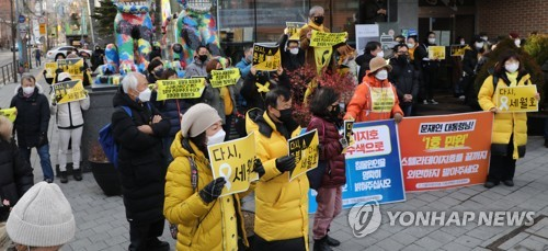 Sewol families protest probe result