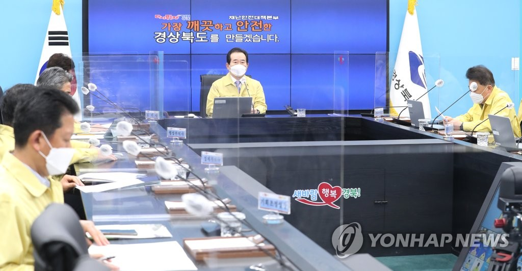 Prime Minister Chung Sye-kyun (C) presides over an interagency meeting on the COVID-19 response held at the government office of North Gyeongsang Province in Andong, 270 kilometers southeast of Seoul, on Feb. 24, 2021. (Yonhap)