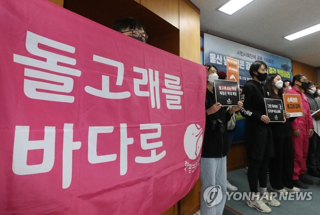 울산 고래생태체험관 돌고래 방류 촉구 기자회견