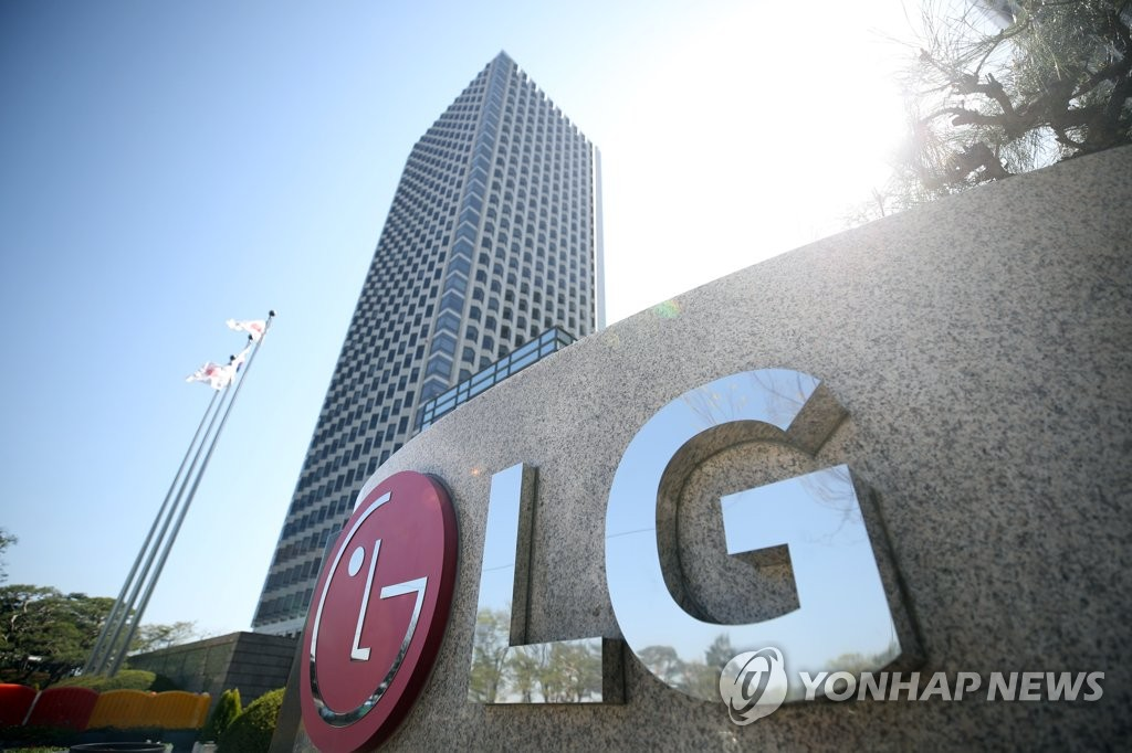 This photo taken April 5, 2021, shows an office building of LG Electronics Inc. in Seoul. (Yonhap)