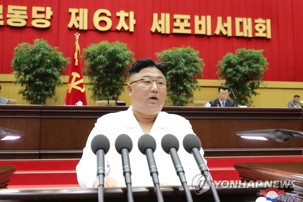 Conference of N. Korean 'party cell' leaders