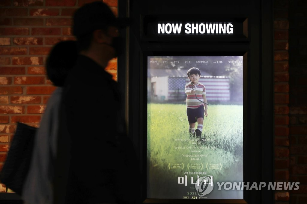 "A digital poster of ""Minari"" at a movie theater in Seoul on April 27, 2021 (Yonhap)"